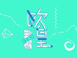 【KEN-Q】薛明媛/朱贺单曲《欧皇》唱片设计