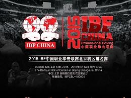 国际拳击联合会IBF中国