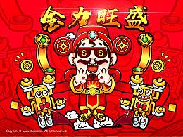【点赞财神】祝福大家2017金力旺盛!!!