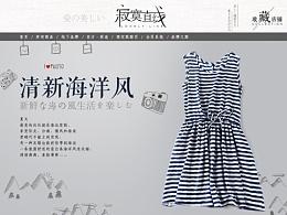 淘宝女装店铺首页-日系风格清新简单