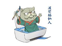 泼墨猫仙人