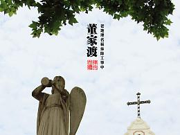 上海董家渡地区拆迁地块留影