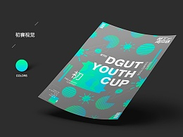 DGUT YOUNG CUP辩论赛视觉设计