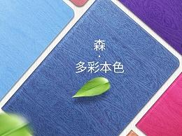 苹果iPadmini-森纹理-保护壳皮套描述
