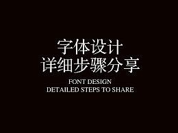 字体设计步骤分享