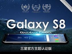 SAMSUNG Galaxy S8  Standard Edition (认证版)