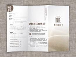 日系服装店售后服务卡折页设计