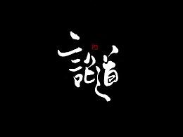 小字集-2017-《伍》