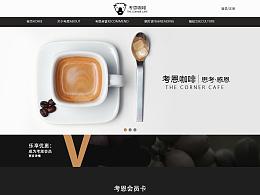 考恩咖啡企业站
