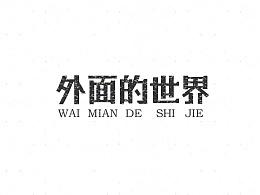 [字体设计]这些年听过的齐秦