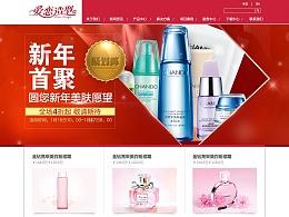 化妆品网站练习