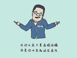 成功从来不是高瞻远瞩 by 詹家宏