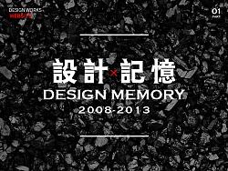 设计记忆 | 视觉设计记录