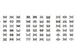 字体与图形+WZF狂想症