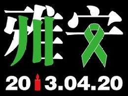 雅安,川安!2013.04.20雅安平安,四川平安!(AI+EPS)