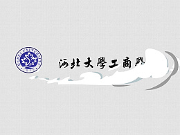 河北大学工商学院宣传视频