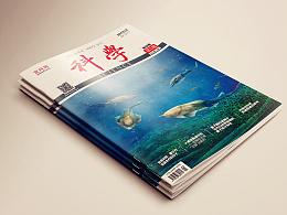 2017年第1期《科学》中文版封面改版设计+封面插画