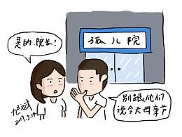 一图流小漫画20170514