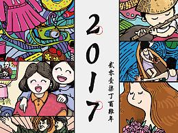 2017年手绘日历