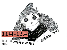 11月-12月 画画日常-MIKI