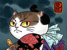 猫咪浮世绘——武士