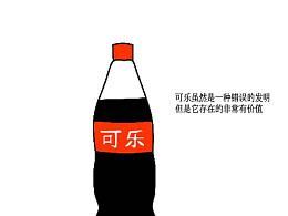 可乐的故事