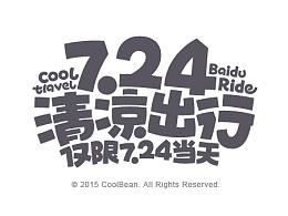 CoolBean专题活动字体