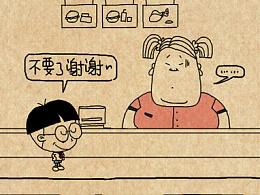 小明漫画——马瘦毛长婴儿肥,三个谁都不挨谁