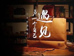 【视频-致匠心】法缇斯品牌宣传片 原创手工包包 匠心精神