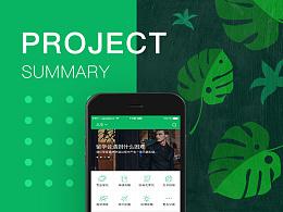 留学app-ui