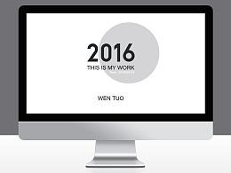 2016个人作品集 工作第一年作品集