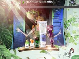 化妆品电商首页·植物风