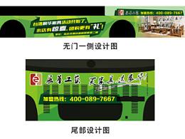 车体广告设计2