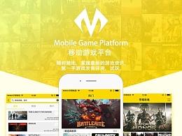 Mobile game platform APP 概念设计