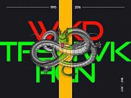 创颜设计/一个精神病人的艺术/海报设计