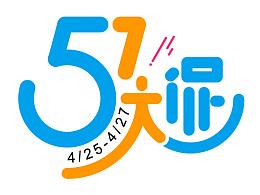 51大促活动标志