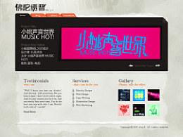 网页设计练习