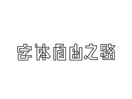 字力更生(7)