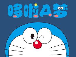 哆啦A梦icon--GUI展示