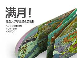 青岛大学毕业纪念品设计#青春答卷2017#