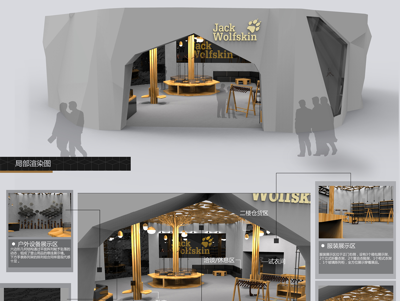 jackwolfskin户外用品店展厅设计图片