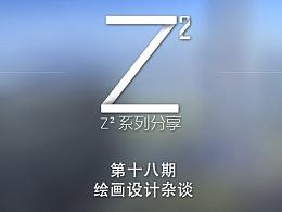绘画设计杂谈-【Z²系列分享】