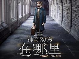 【自我练习】JK罗琳新电影《神奇动物在哪里》中文logo和海报