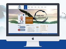 一个医疗网站