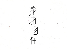 字体设计小结
