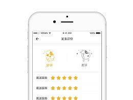 App C端用户评价互动动效 AE