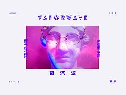 视觉传达毕业设计 《基于Vaporwave的美学的视觉实验设计综述》