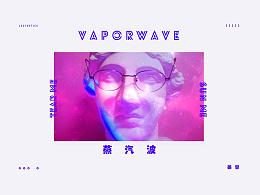 vaporwave美学视觉设计 蒸汽波美学#青春答卷2017#