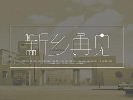 第一次字体设计丨新乡再见