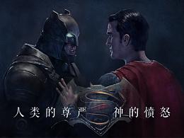  插画     蝙蝠侠大战超人    关于一个人类的尊严和一个神的狂怒